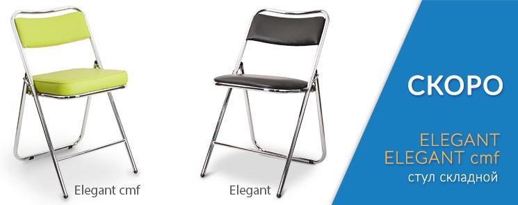 Новинка стул складной Elegant