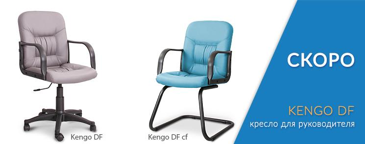 Купить компьютерные кресла Kengo DF в Москве. Стулья для офиса и дома
